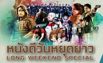 พบกับ Long Weekend Special ครบครันความสนุก ตลอดวันหยุดที่ 1-3 มิถุนายนนี้ที่ MONO29