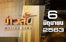 ข่าวสั้น Motion News Break 3 06-06-63