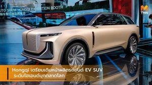 Hongqi เตรียมเดินหน้าผลิตรถยนต์ EV SUV ระดับไฮเอนด์บุกตลาดโลก