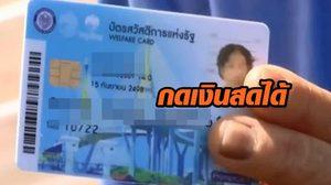 เตรียมเพิ่มสิทธิ บัตรสวัสดิการแห่งรัฐ กดเงินสดได้