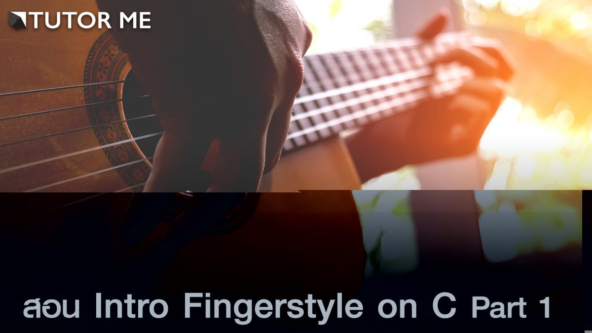 สอน Intro Fingerstyle on C Part 1