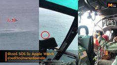 ฟีเจอร์ SOS ใน Apple Watch ช่วยชีวิตนักพายเรือคายัค