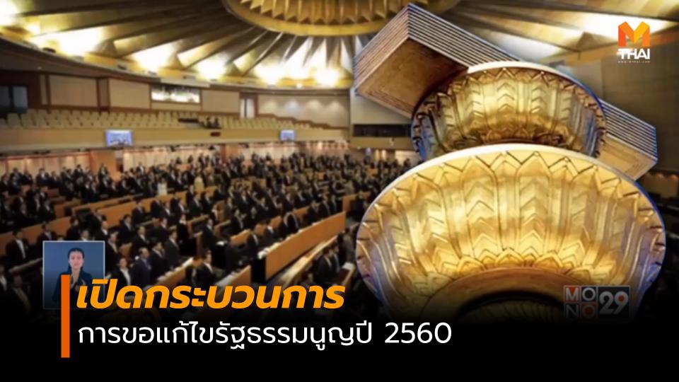 เปิดกระบวนการ การขอแก้ไขรัฐธรรมนูญปี 2560