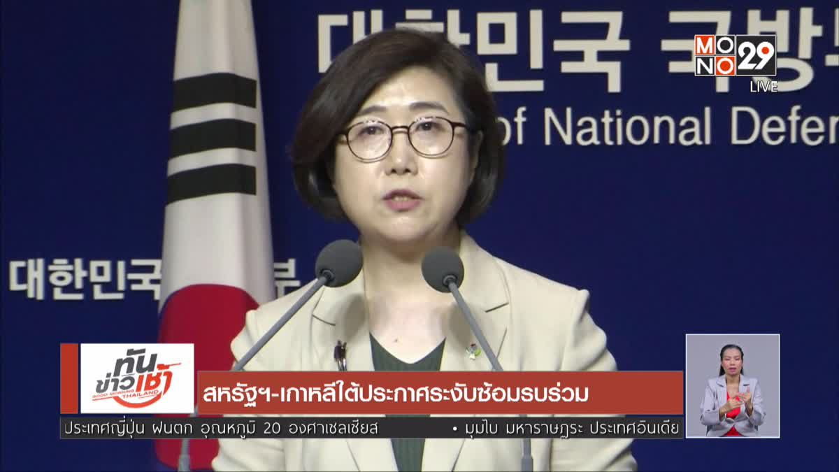 สหรัฐฯ-เกาหลีใต้ประกาศระงับซ้อมรบร่วม