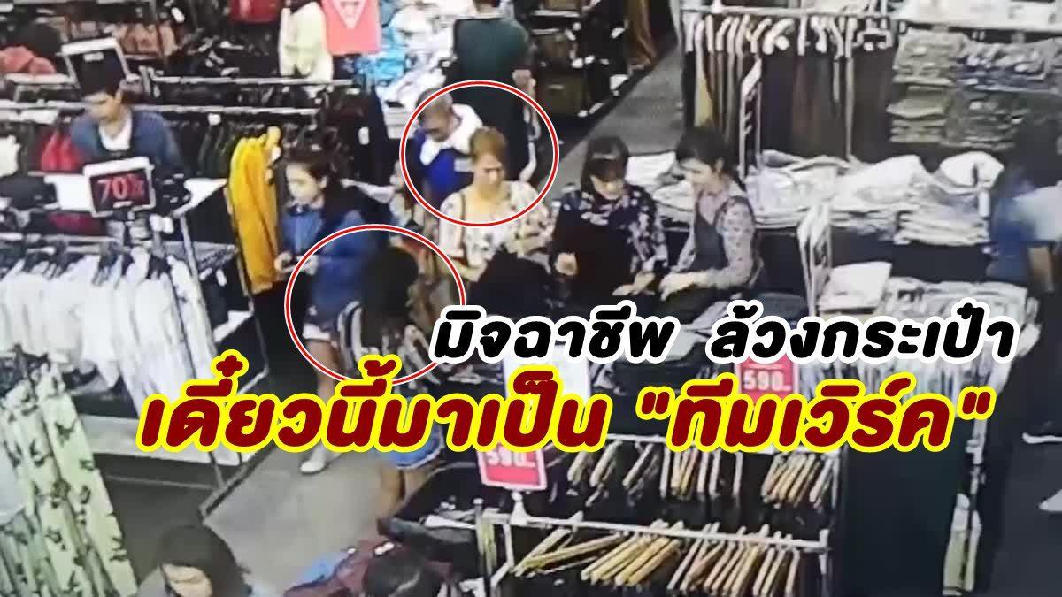 เตือนภัย! กล้อง CCTV จับภาพ มิจฉาชีพ ล้วงกระเป๋าตามห้าง เดี๋ยวนี้ทำเป็นทีมเวิร์ค
