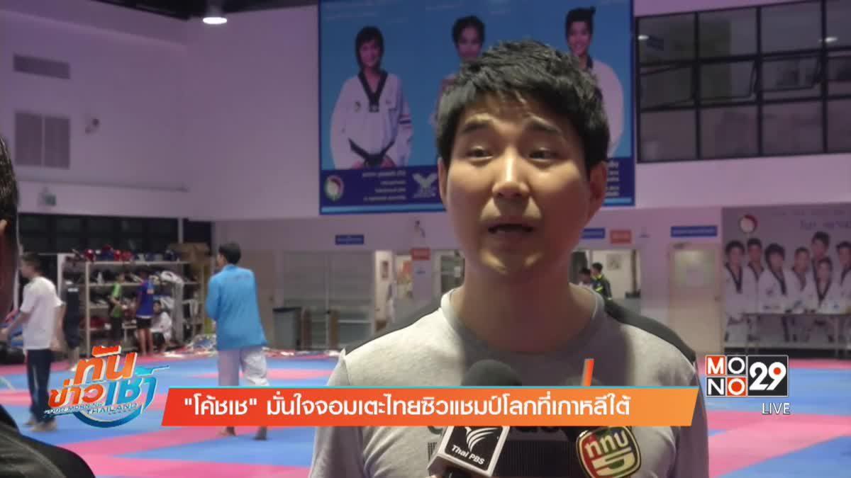 """""""โค้ชเช"""" มั่นใจจอมเตะไทยซิวแชมป์โลกที่เกาหลีใต้"""