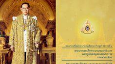 เปิดคำอ่าน พระปรมาภิไธย พระนามาภิไธยและพระฐานันดรศักดิ์พระบรมวงศ์ในรัชกาลที่ ๑๐