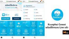 Line เริ่มเปิดใช้งาน KrungThai Connext แล้ว เงินเข้า-เงินออก Line บอกฟรี
