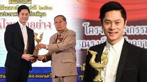 อั้ม ธันวา ศิลปินหน้าใหม่ ภูมิใจ! เข้ารับรางวัล 'คนไทยตัวอย่าง'