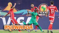 ผลบอล : สรุปผลบอล แอฟริกัน เนชั่นส์ คัพ ประจำวันที่ 14 กรกฎาคม 2562