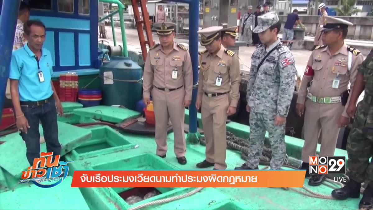 จับเรือประมงเวียดนามทำประมงผิดกฎหมาย