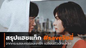 สรุปแฮชแท็ก #saveริชชี่ จากกระแสละคร ซ่อนเงารัก