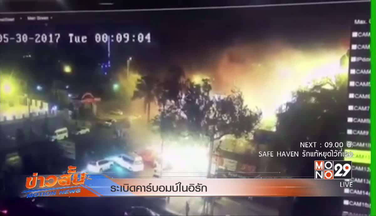 ระเบิดคาร์บอมบ์ในอิรัก