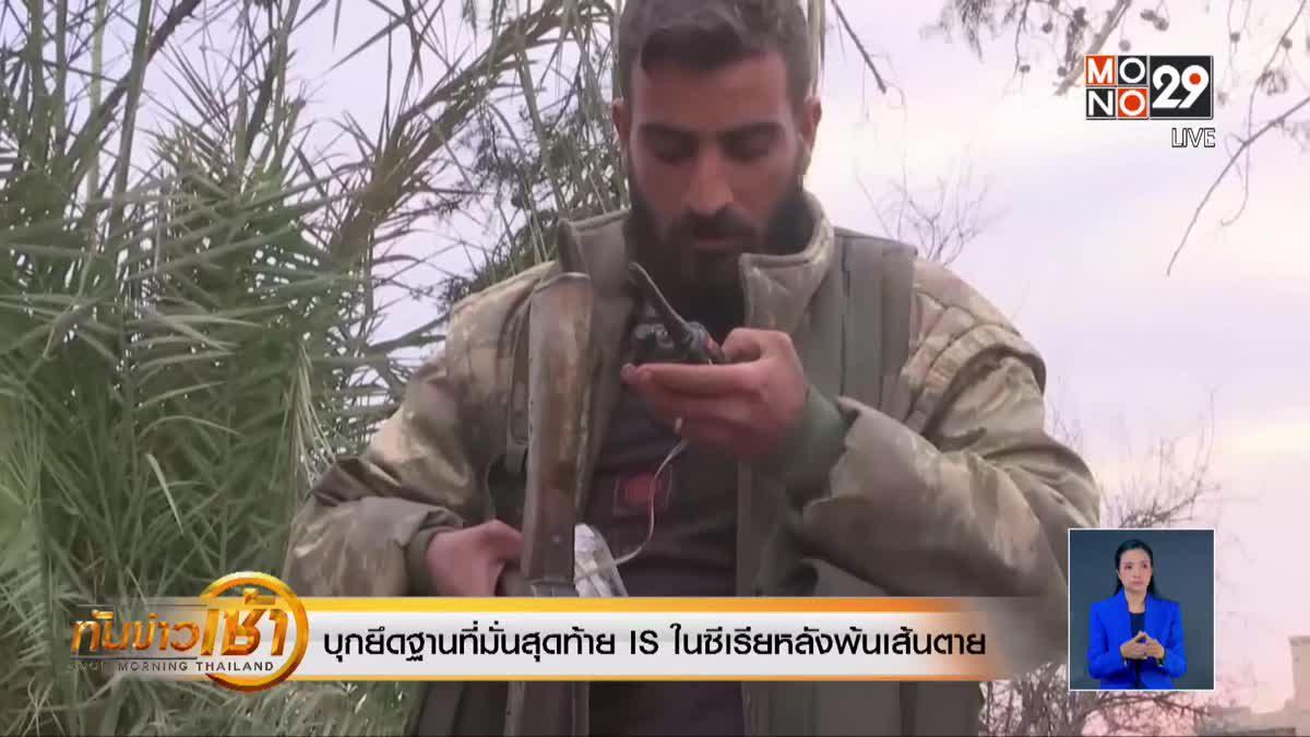 บุกยึดฐานที่มั่นสุดท้าย IS ในซีเรียหลังพ้นเส้นตาย