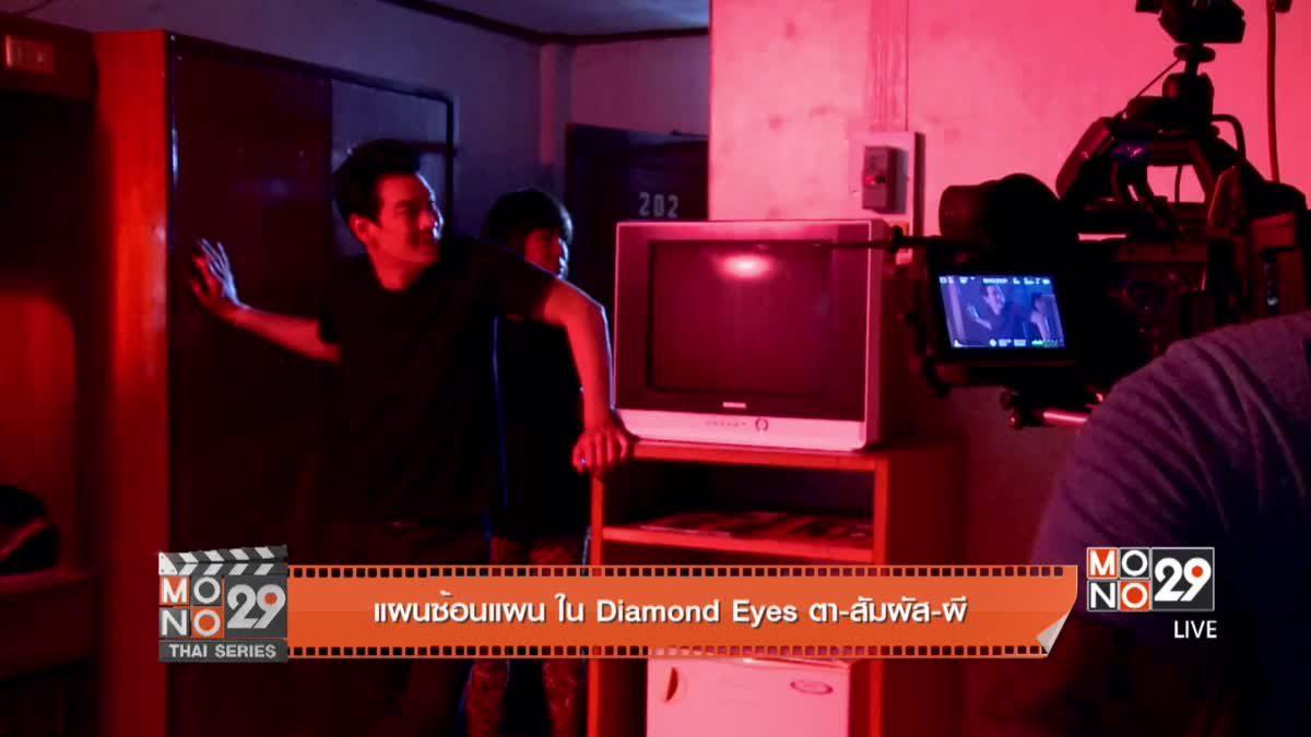 แผนซ้อนแผน ใน Diamond Eyes ตา-สัมผัส-ผี