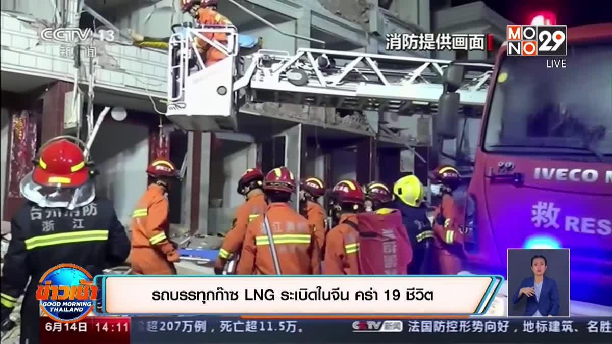รถบรรทุกก๊าซ LNG ระเบิดในจีน คร่า 19 ชีวิต