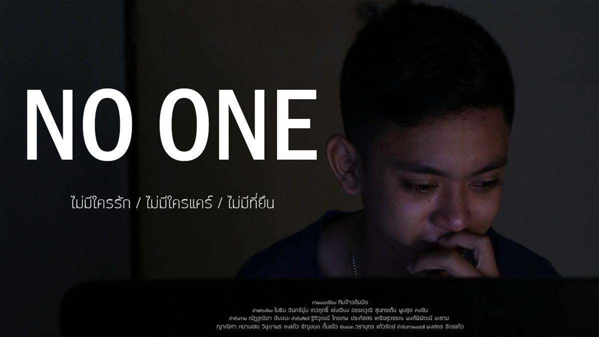 ' NO ONE ' ผลงานหนังสั้นจากทีม ข้าวต้มมัด