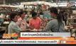 จับตาวิกฤตหนี้ครัวเรือนไทย