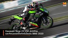 Kawasaki Ninja ZX-25R สเปคไทย และทัพมอเตอร์ไซค์พรีเมี่ยมใน BIMS 2020