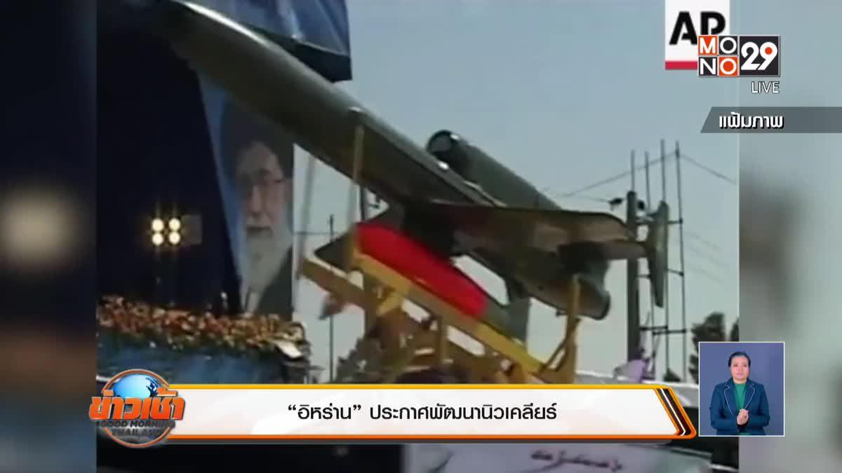 """""""อิหร่าน"""" ประกาศพัฒนานิวเคลียร์"""