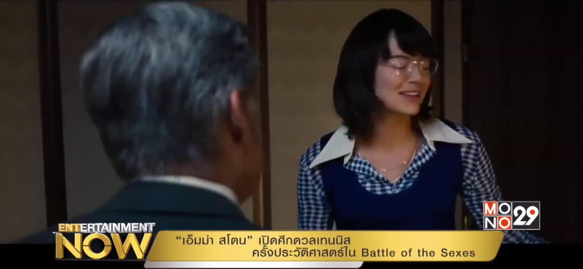 """""""เอ็มม่า สโตน"""" เปิดศึกดวลเทนนิสครั้งประวัติศาสตร์ใน Battle of the Sexes"""