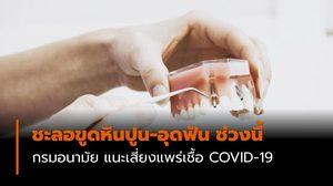 กรมอนามัย แนะชะลอขูดหินปูน-อุดฟัน ช่วงนี้ เสี่ยงแพร่เชื้อ COVID-19
