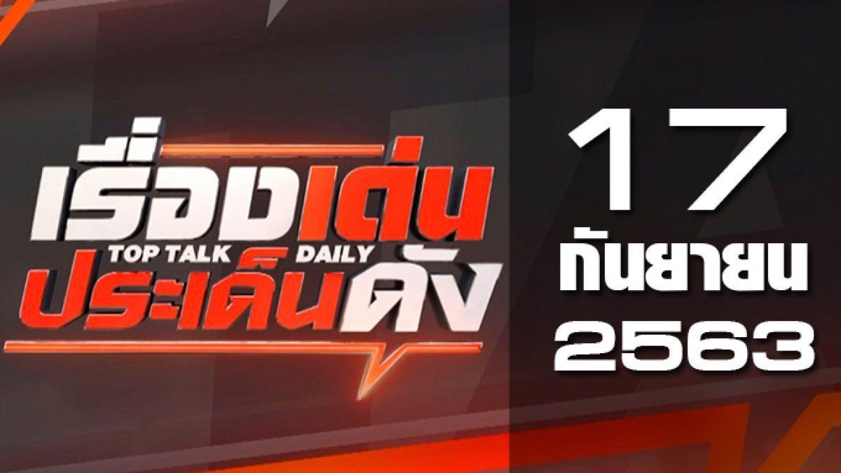 เรื่องเด่นประเด็นดัง Top Talk Daily 17-09-63