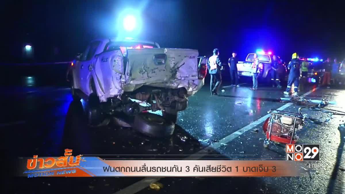 ฝนตกถนนลื่นรถชนกัน 3 คันเสียชีวิต1 บาดเจ็บ 3