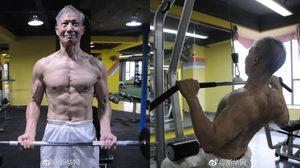 70 ยังฟิต คุณปู่จากจีน ฟิตหุ่นออกกำลังกายเพื่อเป็นตัวอย่างให้คนรุ่นใหม่