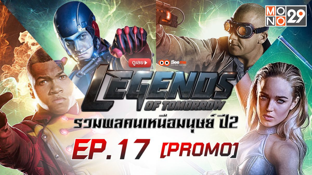 DC'S Legends of tomorrow รวมพลคนเหนือมนุษย์ ปี 2 EP.17 [PROMO]