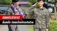 แทคยอน ปลดประจำการทหาร มีแฟนไทยไปรอรับถึงที่!
