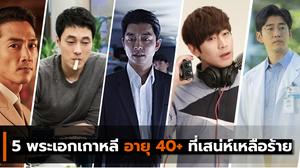 5 พระเอกเกาหลี อายุ 40+ ที่เสน่ห์เหลือร้าย