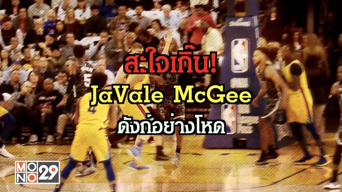 สะใจเกิ๊น! JaVale McGee ดังก์อย่างโหด