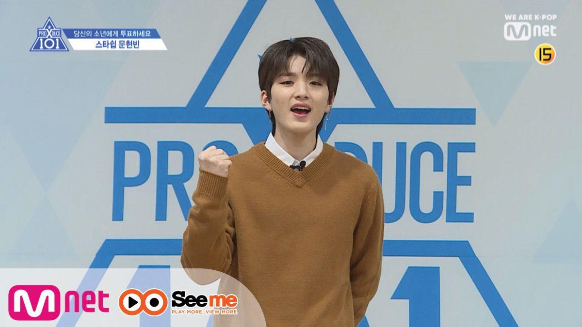 แนะนำตัวผู้เข้าแข่งขัน | 'มุน ฮยอนบิน' 문현빈 I จากค่าย STARSHIP Entertainment 190314 EP.0