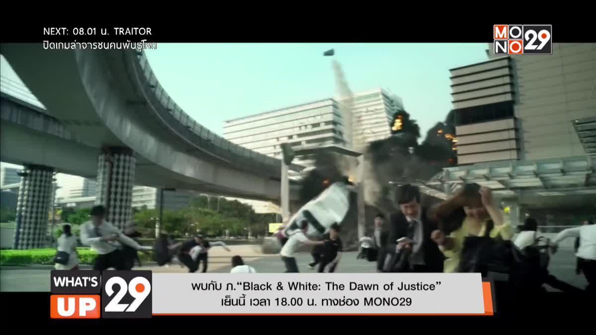 """พบกับ ภ.""""Black & White : The Dawn of Justice""""  เย็นนี้ เวลา 18.00 น. ทางช่อง MONO29"""