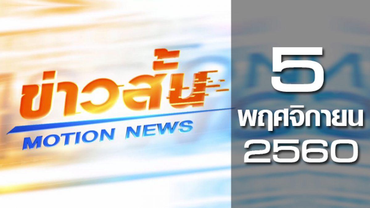 ข่าวสั้น Motion News Break 3 05-11-60