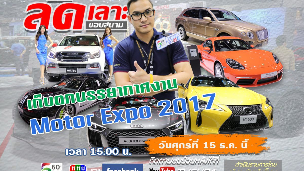 ลัดเลาะขอบสนาม เก็บตกบรรยากาศงานมหกรรมยานยนต์ ครั้งที่ 34  Motor Expo 2017 Part1