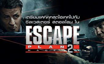 เตรียมแหกคุกสุดไฮเทคไปกับ ซิลเวสเตอร์ สตอลโลน ใน Escape Plan 2: Hades แหกคุกมหาประลัย 2