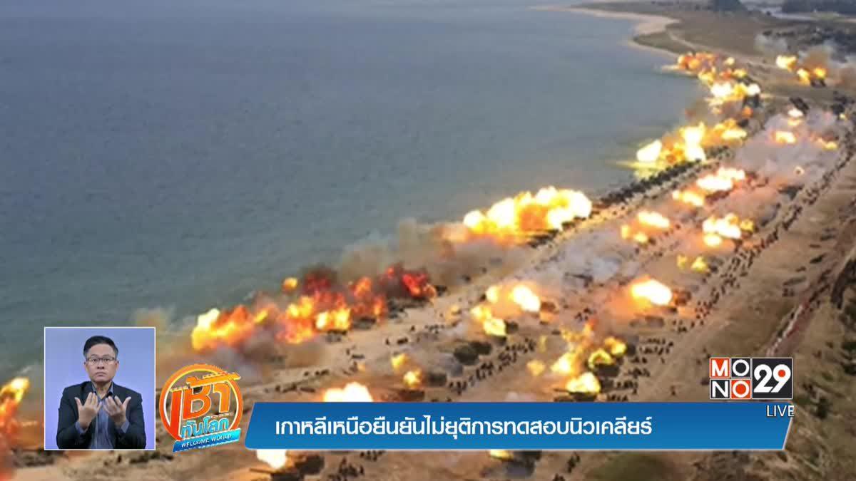 เกาหลีเหนือยืนยันไม่ยุติการทดสอบนิวเคลียร์