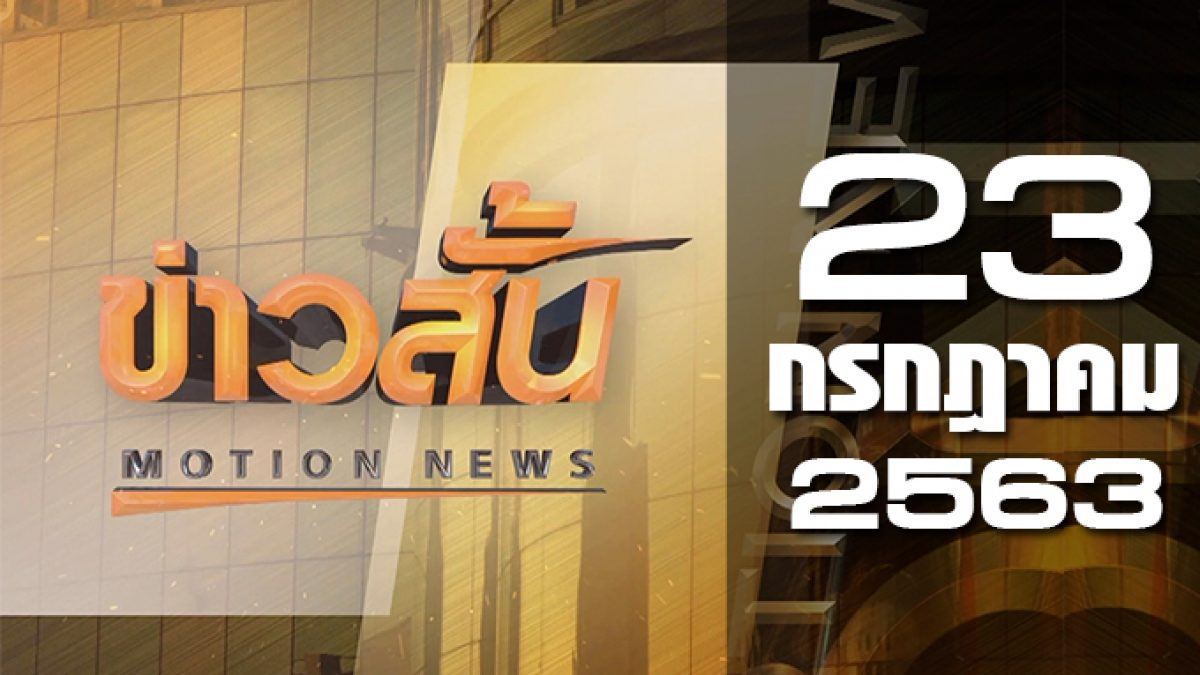 ข่าวสั้น Motion News Break 2 23-07-63