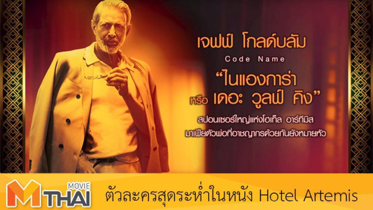ยินดีต้อนรับทุกท่านสู่ Hotel Artemis โรงแรมโคตรมหาโจร