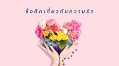 ปรัชญาความรัก 14 แบบ - ข้อความภาษาอังกฤษ แปลไทย