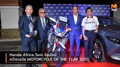 Honda Africa Twin โฉมใหม่ คว้ารางวัล MOTORCYCLE OF THE YEAR 2020