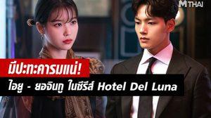 ไอยู หัวร้อนจัด ระเบิดอารมณ์ใส่ ยอจินกู แทบหน้าหงาย ใน Hotel Del Luna