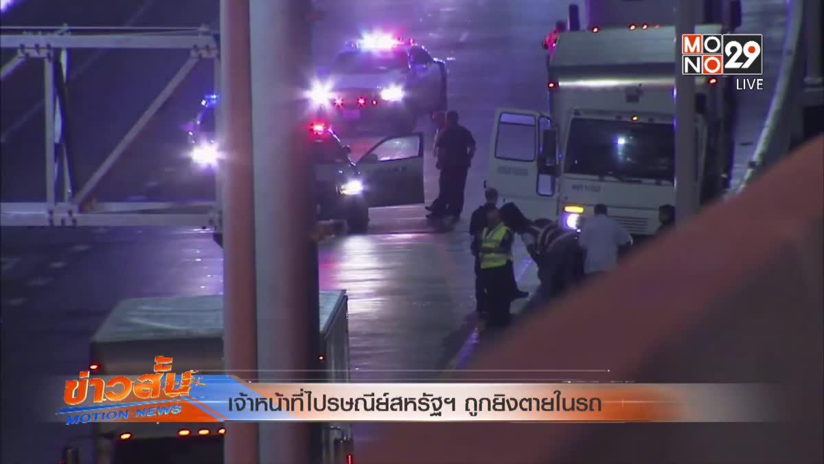 เจ้าหน้าที่ไปรษณีย์สหรัฐฯ ถูกยิงตายในรถ