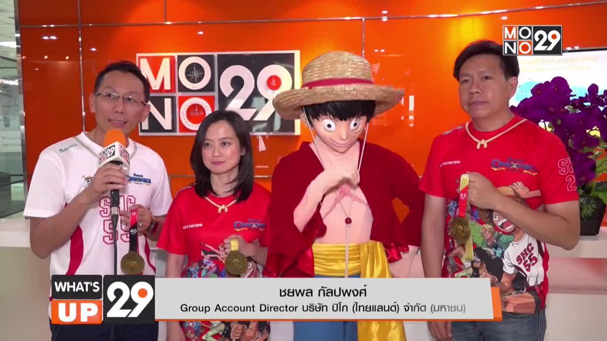 "Pico Thailand ชวนวิ่งฉลอง 20 ปีการ์ตูนวันพีซ ใน ""Runderful One Piece Bangkok 2020"""