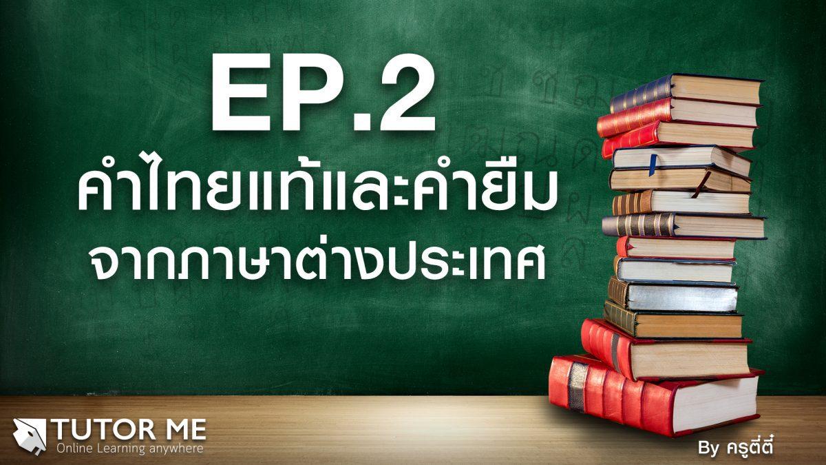 EP 2 คำไทยแท้และคำยืมจากภาษาต่างประเทศ