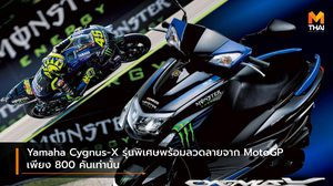 Yamaha Cygnus-X รุ่นพิเศษพร้อมลวดลายจาก MotoGP เพียง 800 คันเท่านั้น
