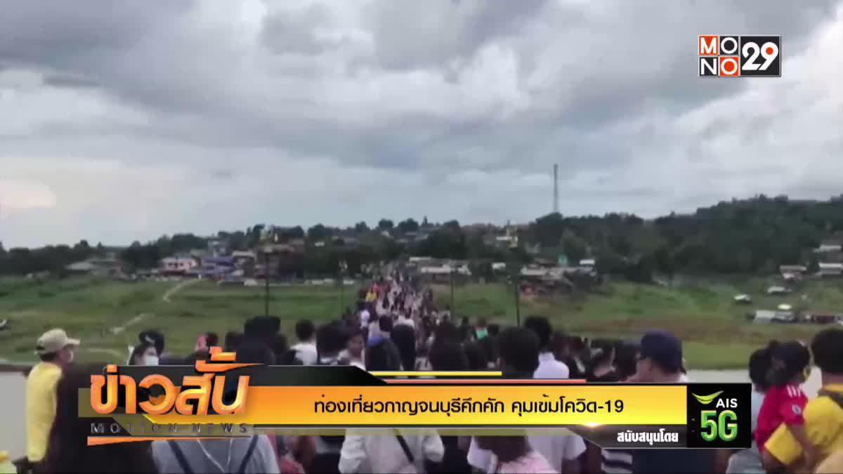 ท่องเที่ยวกาญจนบุรีคึกคัก คุมเข้มโควิด-19