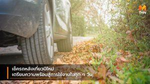 เช็ครถหลังเที่ยวปีใหม่ เตรียมความพร้อมสู่การใช้งานในทุก ๆ วัน